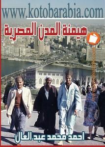 هيمنة المدن احمد محمد عبد العال