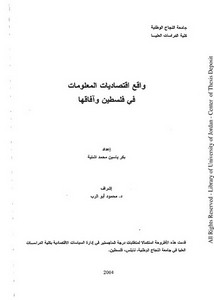 واقع اقتصاديات المعلومات في فلسطين وآفاقها