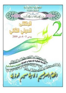 واقع الأداء والاستثمار في بعض المصارف الإسلامية حمادي نبيل و فلاق على