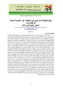 واقع التخطيط الاستراتيجي في المنظمات غير الحكومية المحلية في قطاع غزة وفيق حلمي الآغا