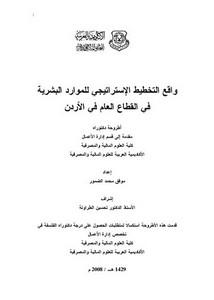 واقع التخطيط الاستراتيجي للموارد البشرية في القطاع العام في الأردن موفق محمد منصور