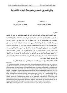 واقع التسويق المصرفي ضمن حقل البنوك الالكترونية شريط عابد و فتيحة بلجيلالي