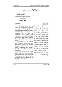 واقع إنتاج الحبوب في الجزائر فوزية غربي