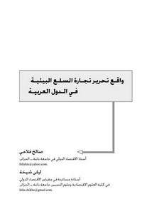 واقع تحرير تجارة السلع البيئية في الدول العربية صالح فلاحي وليلى شيخة