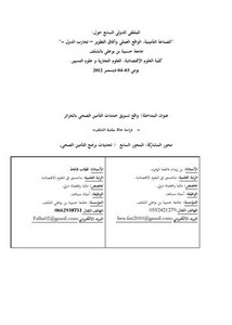 واقع تسويق خدمات التأمين الصحي بالجزائر