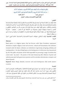واقع تطبيقات نظام الوقف في العالم العربي و معوقات أدائه