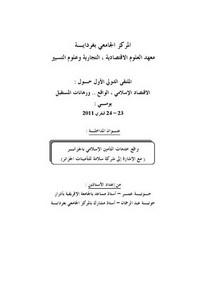 واقع خدمات التأمين الإسلامي بالجزائر حوتية عمر وحوتية عبد الرحمن