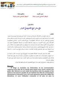 واقع وسائل الدفع الالكترونية في الجزائر حميد فشيت وحكيم بناولة