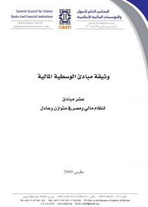 وثيقة مبادئ الوسطية المالية، عشر مبادئ لنظام مالي ومصرفي متوازن وعادل – المجلس العام للبنوك والمؤسسات المالية الإسلامية