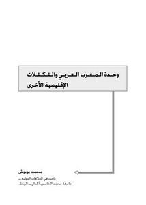 وحدة المغرب العربي ووالتكتلات الاقليمية محمد بوبوش