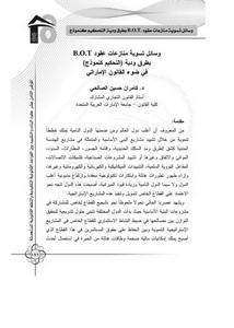 وسائل تسوية منازعات عقود البوت بطرق ودية في شوء القانون الإماراتي كامران حسين الصالحي