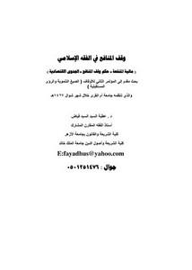 وقف المنافع في الفقه الإسلامي – د. عطية السيد فياض