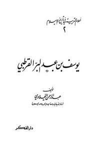 إعلام التربية في تاريخ الإسلام