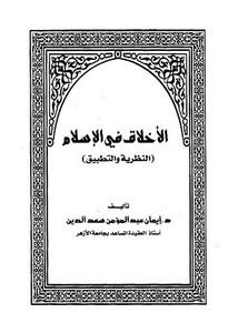 الأخلاق في الاسلام (النظرية والتطبيق)