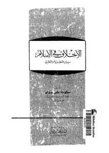 الأخلاق في الإسلام بين النظرية والتطبيق
