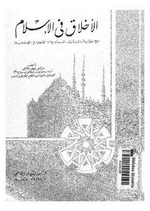 الاخلاق في الإسلام مع المقارنة بالديانات السماوية والأخلاق الوضعية