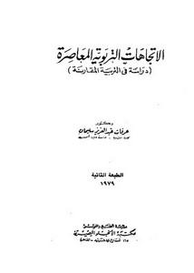 كتب في التربية المقارنة pdf