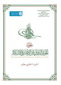 أبحاث مؤتمر الرحمة التربية بالرحمة من منظور التربية الإسلامية