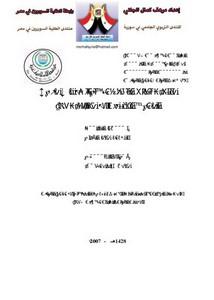 معوقات تطبيق التخطيط الإستراتيجي لدى مديري المدارس الحكومية
