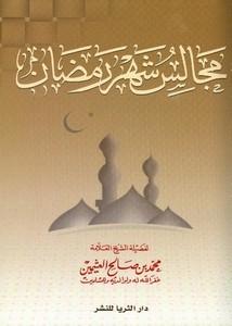 مجالس شهر رمضان