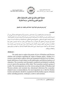 جدلية الخير والشر في النفس الانسانية والفكر التربوي الغربي والاسلامي دراسة مقارنة