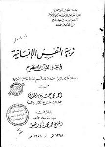 تربية النفس الانسانية في ظل القرآن الكريم