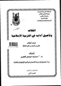 الخلاف وتأصيل آدابه في التربية الإسلامية