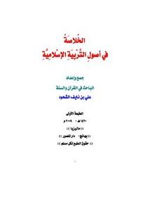 الخلاصة في أصول التربية الإسلامية
