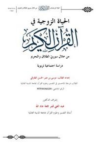 الحياة الزوجية في القرآن الكريم من خلال سورتي الطلاق والتحريم