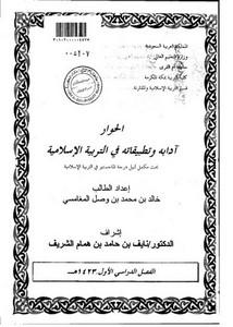 الحوار آدابه وتطبيقاته في التربية الإسلامية