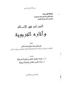 الحجاب في الإسلام وآثاره التربوية