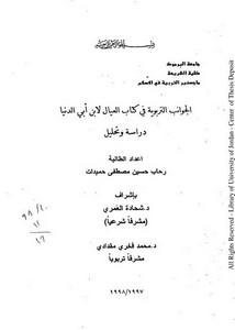 الجوانب التربوية في كتاب العيال لابن أبو الدنيا