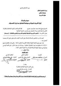 الجهود التربوية للمنظمة الإسلامية للتربية والعلوم والثقافة