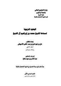 الجهود التربوية لسماحة الشيخ محمد بن ابراهيم آل الشيخ