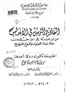 الثقافة والتربية في الاندلس من عبدربه الى ابن خلدون خلاصة المحتوى وتقويم المنهج