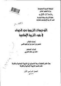 نحو الكافي pdf