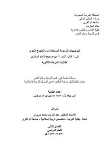 التوجيهات التربوية المستفادة من المنهاج النبوي في كتاب الأدب من صحيح الإمام البخاري لطالبات المرحلة الثانوية
