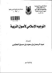 التوجيه الإسلامي لأصول التربية