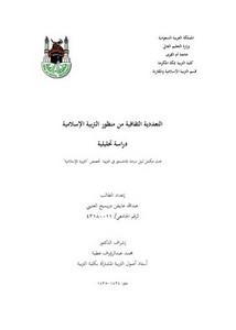 التعددية الثقافية من منظور التربية الاسلامية دراسة تحليلية