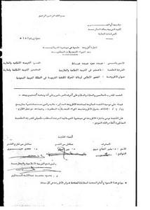 التصور الإسلامي لرسالة الحركة الكشفية التربوية في المملكة العربية السعودية