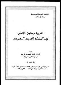 التربية وحقوق الإنسان في المملكة العربية السعودية