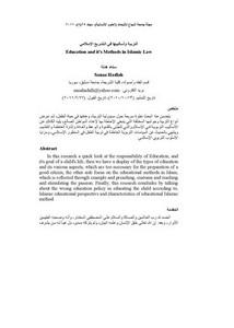 التربية وأساليبها في التشريع الإسلامي