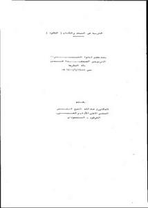 التربية في المسجد والكتاب الخلوه