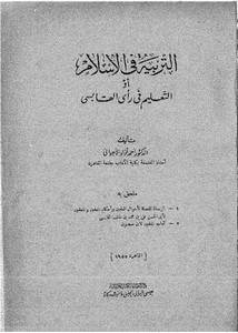 التربية في الإسلام أو التعليم في رأي الفارأبو