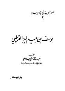 يوسف بن عبد البر قرطبي