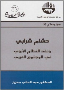 هشام شرابي ونقد النظام الأبوي في المجتمع العربي