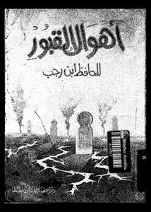 أهوال القبور