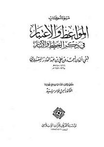 مسودة كتاب المواعظ والاعتبار في ذكر الخطط والآثار