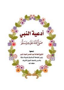 أدعية النبي صلى الله عليه وسلم