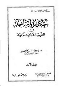 أحكام المساجد في الشريعة الإسلامية